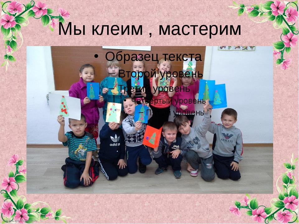 Мы клеим , мастерим FokinaLida.75@mail.ru