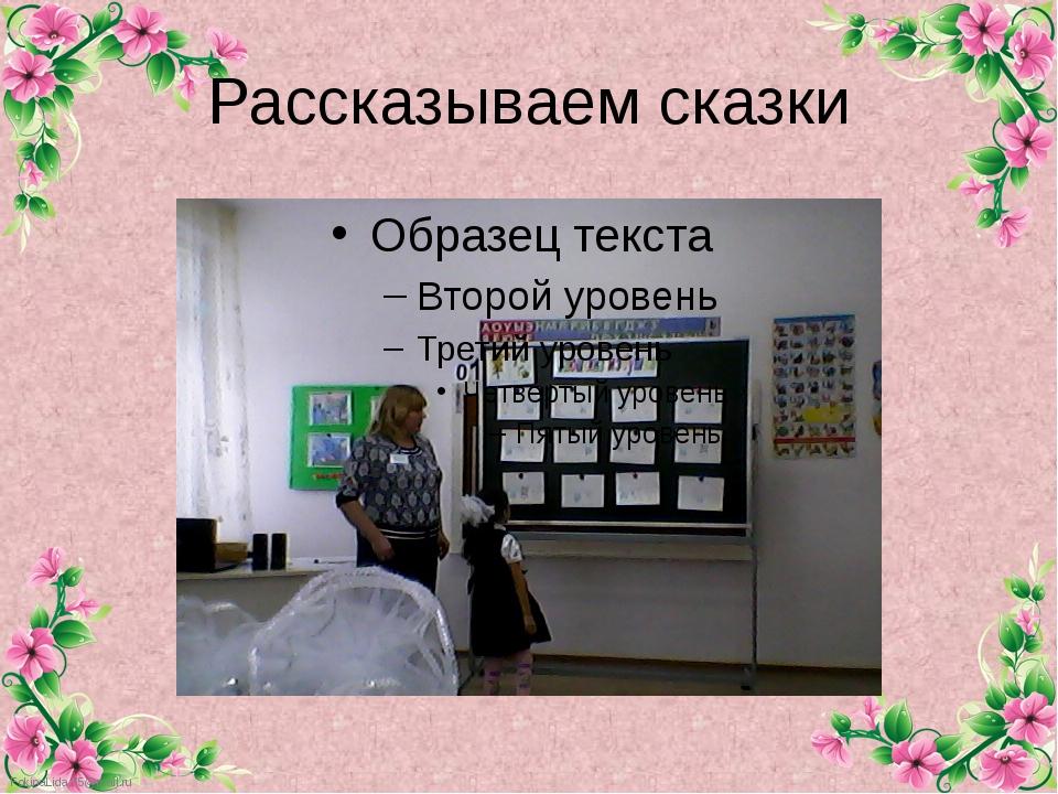 Рассказываем сказки FokinaLida.75@mail.ru