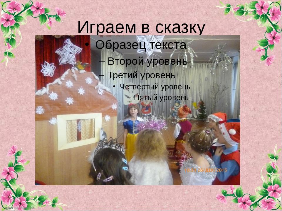 Играем в сказку FokinaLida.75@mail.ru