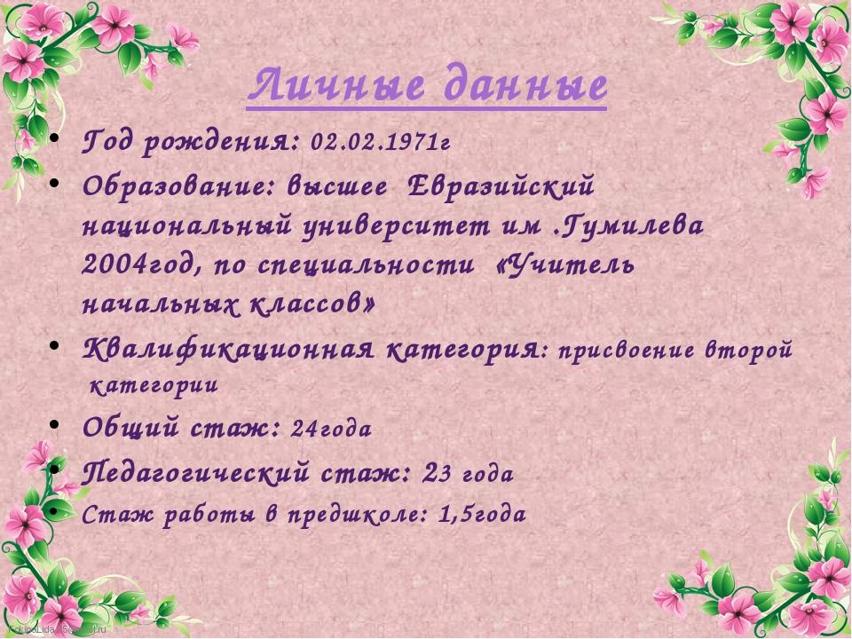 Личные данные Год рождения: 02.02.1971г Образование: высшее Евразийский нацио...