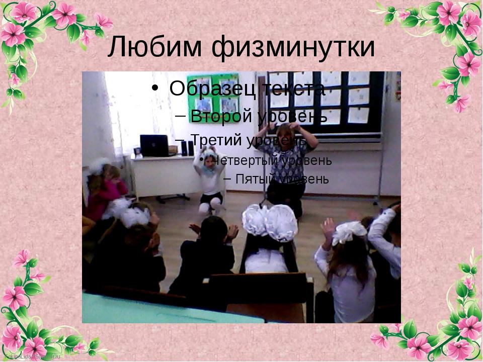 Любим физминутки FokinaLida.75@mail.ru