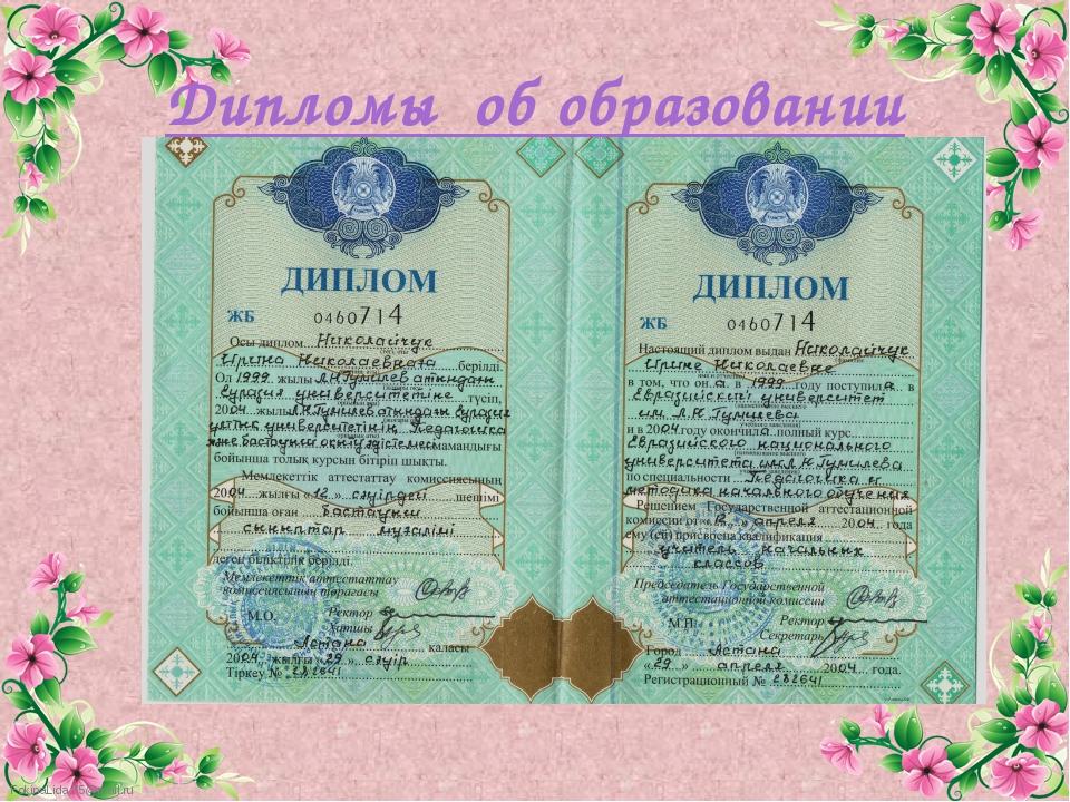 Дипломы об образовании FokinaLida.75@mail.ru