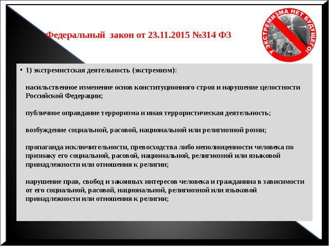 Федеральный закон от 23.11.2015 №314 ФЗ 1) экстремистская деятельность (экст...