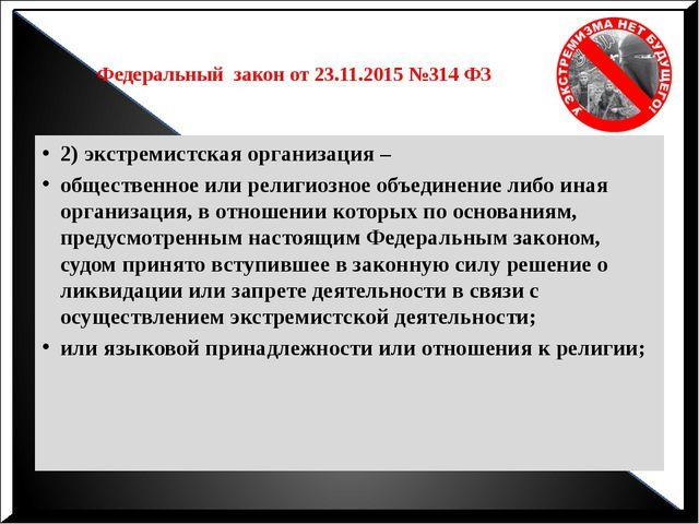 Федеральный закон от 23.11.2015 №314 ФЗ 2) экстремистская организация – обще...