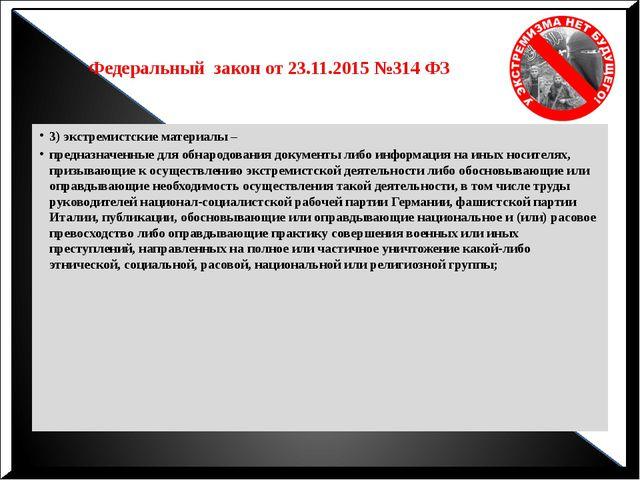 Федеральный закон от 23.11.2015 №314 ФЗ 3) экстремистские материалы – предна...