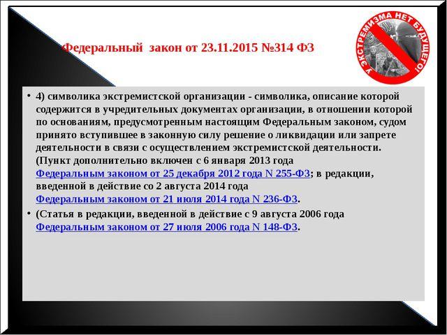 Федеральный закон от 23.11.2015 №314 ФЗ 4) символика экстремистской организа...