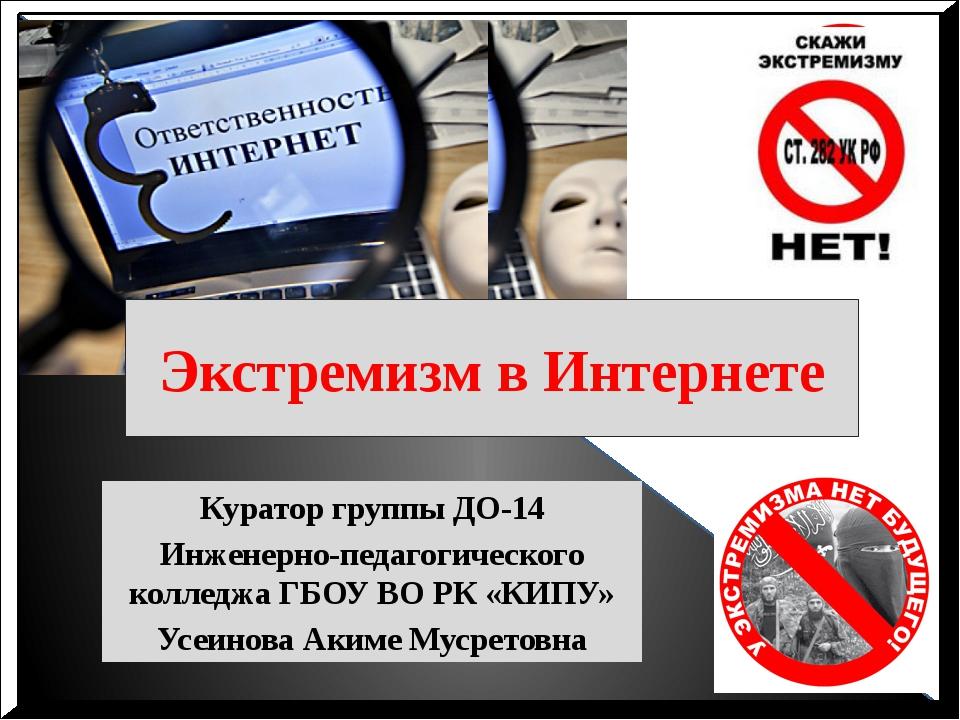 Экстремизм в Интернете Куратор группы ДО-14 Инженерно-педагогического колледж...