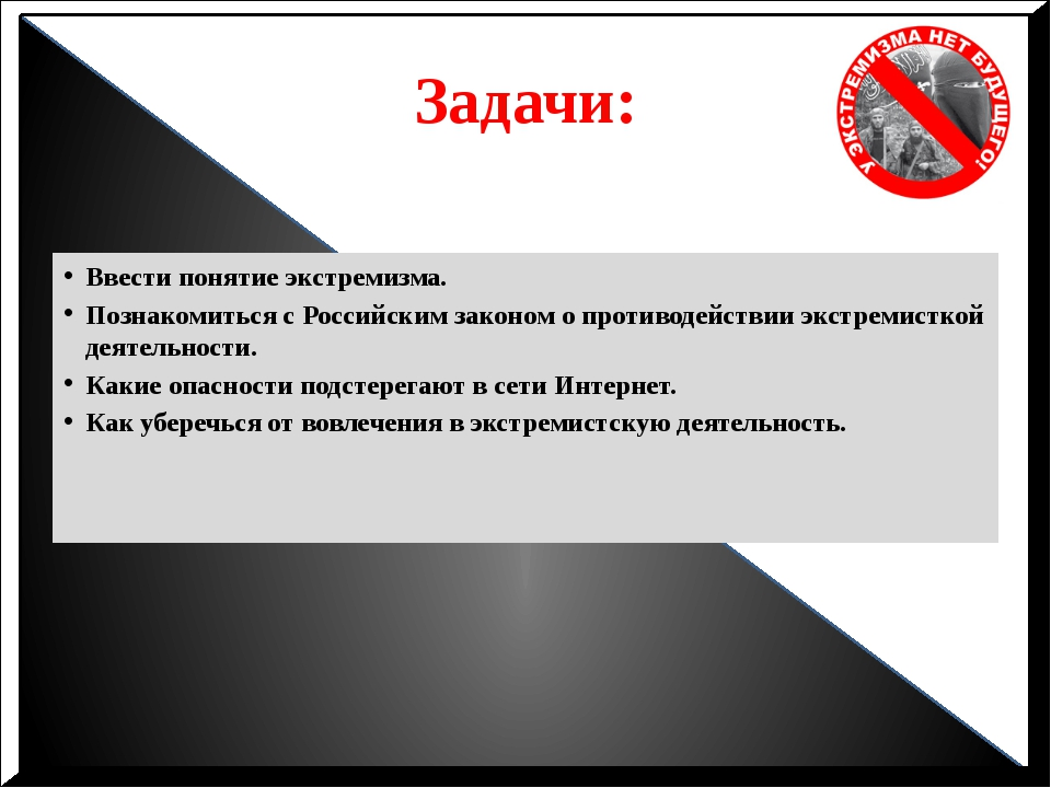 Задачи: Ввести понятие экстремизма. Познакомиться с Российским законом о прот...