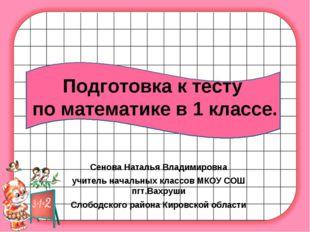 Подготовка к тесту по математике в 1 классе. Сенова Наталья Владимировна учит