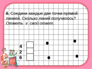 6. Соедини каждые две точки прямой линией. Сколько линий получилось? Отметь v