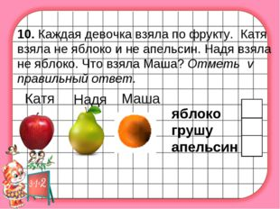 10. Каждая девочка взяла по фрукту. Катя взяла не яблоко и не апельсин. Надя