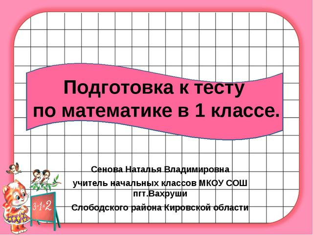 Подготовка к тесту по математике в 1 классе. Сенова Наталья Владимировна учит...