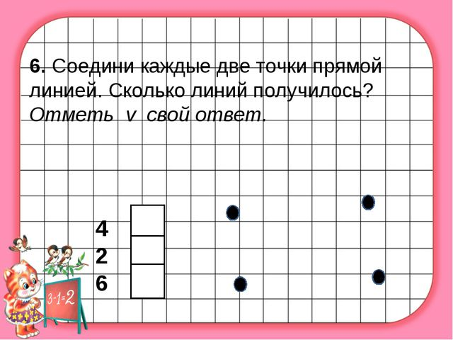 6. Соедини каждые две точки прямой линией. Сколько линий получилось? Отметь v...
