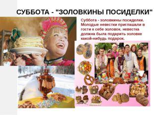 """СУББОТА - """"ЗОЛОВКИНЫ ПОСИДЕЛКИ"""" Суббота - золовкины посиделки. Молодые невест"""