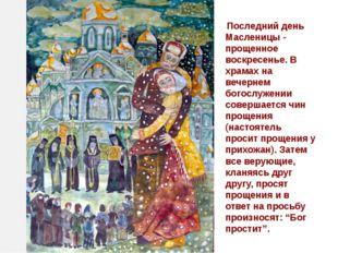 Последний день Масленицы - прощенное воскресенье. В храмах на вечернем богос