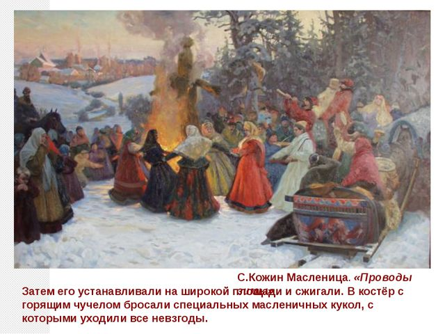 С.Кожин Масленица. «Проводы зимы» Затем его устанавливали на широкой площади...