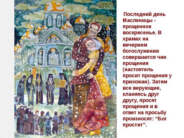 Последний день Масленицы - прощенное воскресенье. В храмах на вечернем богос...
