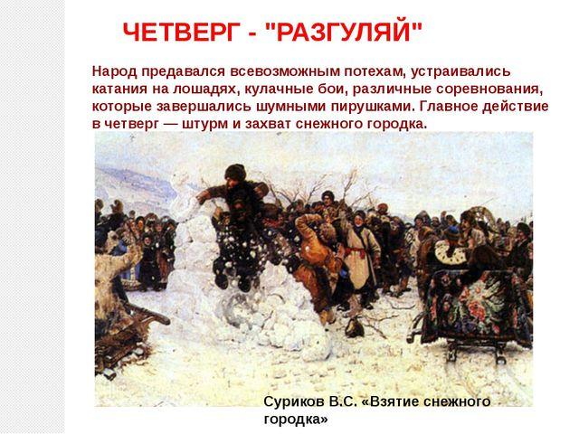 """ЧЕТВЕРГ - """"РАЗГУЛЯЙ"""" Народ предавался всевозможным потехам, устраивались ката..."""