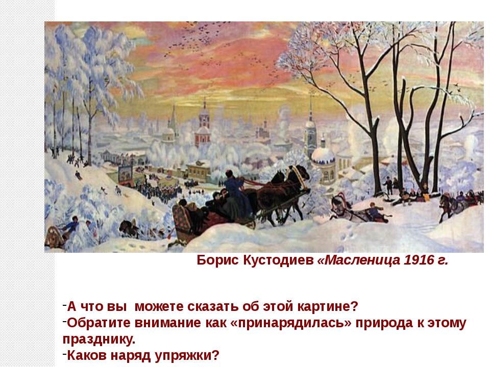 Борис Кустодиев «Масленица 1916 г. А что вы можете сказать об этой картине? О...
