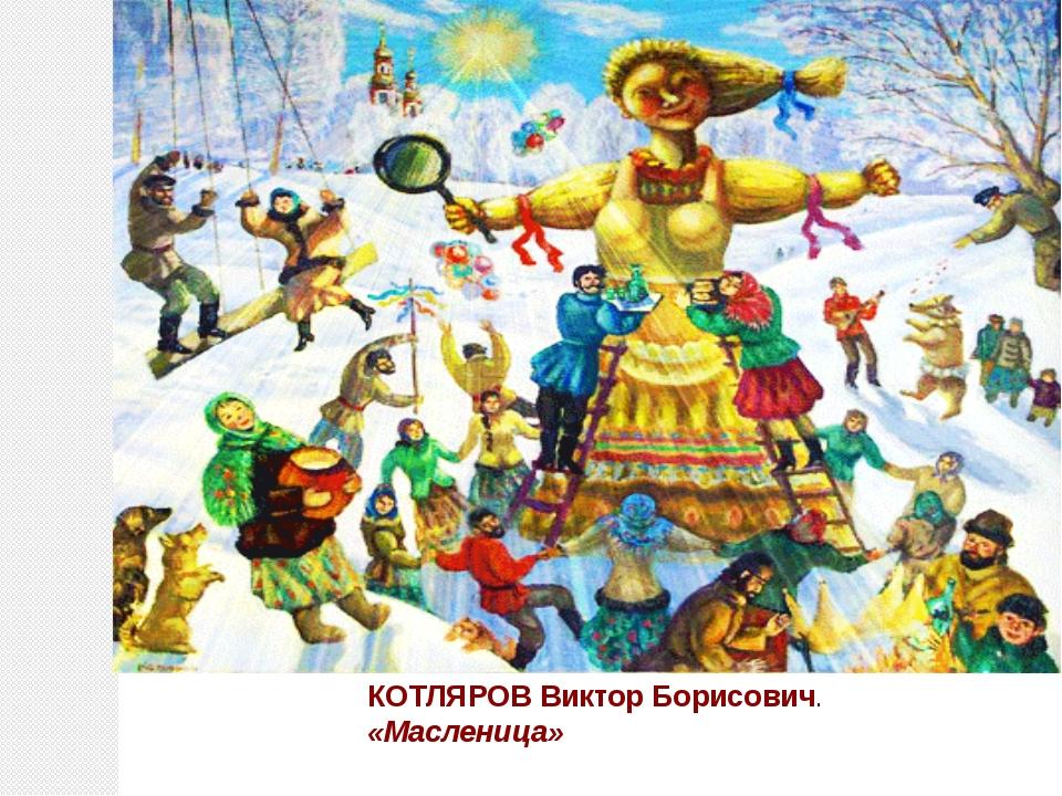 КОТЛЯРОВ Виктор Борисович. «Масленица»