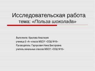 Исследовательская работа тема: «Польза шоколада» Выполнила: Крылова Анастаси