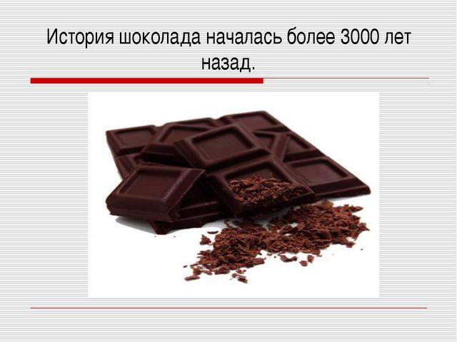 История шоколада началась более 3000 лет назад.