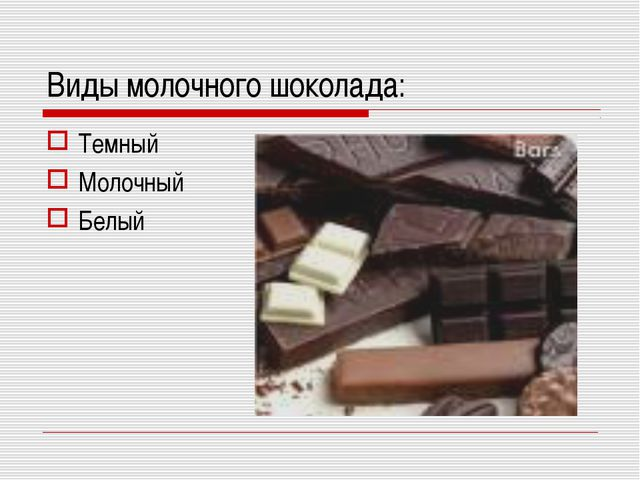 Виды молочного шоколада: Темный Молочный Белый