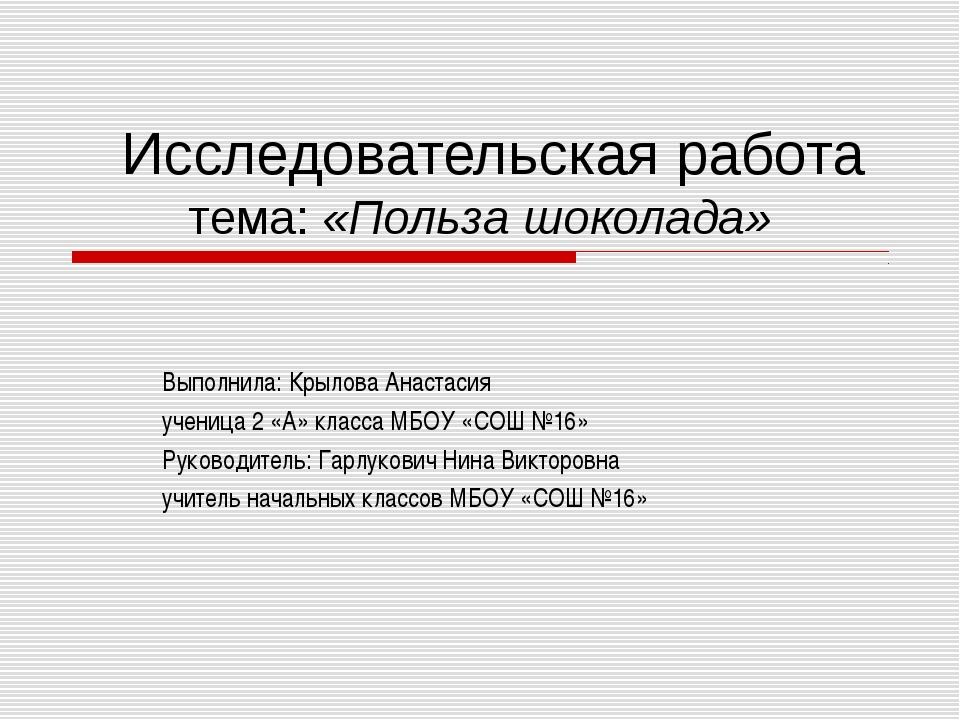 Исследовательская работа тема: «Польза шоколада» Выполнила: Крылова Анастаси...