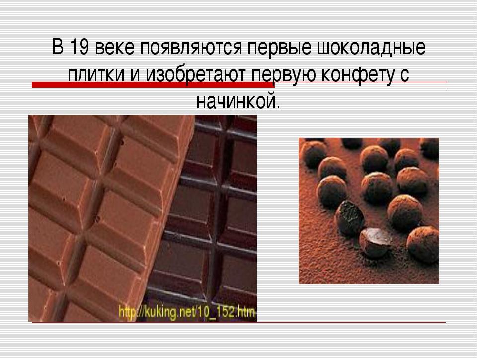 В 19 веке появляются первые шоколадные плитки и изобретают первую конфету с н...