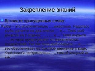 Закрепление знаний Вставьте пропущенные слова: Рыбы – это исключительно … жив