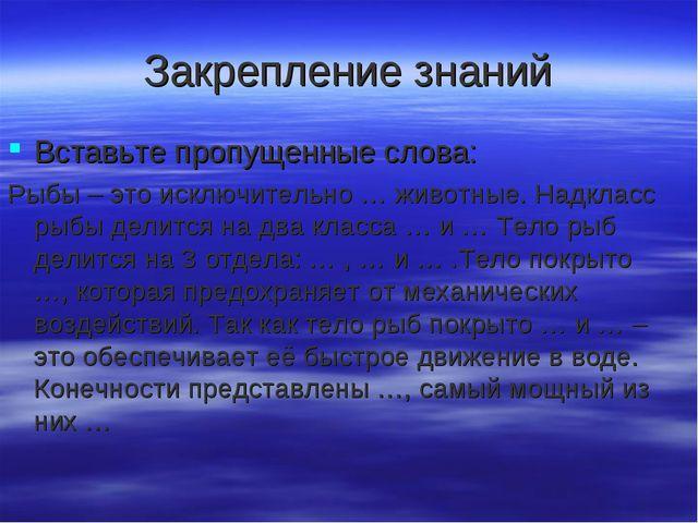 Закрепление знаний Вставьте пропущенные слова: Рыбы – это исключительно … жив...