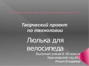 МБОУ «Красноярская средняя общеобразовательная школа №1» Творческий проект по