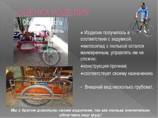 ОЦЕНКА ИЗДЕЛИЯ + Изделие получилось в соответствии с задумкой; +велосипед с л