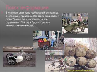 Поиск информации В интернете множество изображений велосипеда с колясками и п