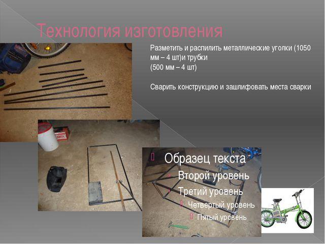 Технология изготовления Разметить и распилить металлические уголки (1050 мм –...