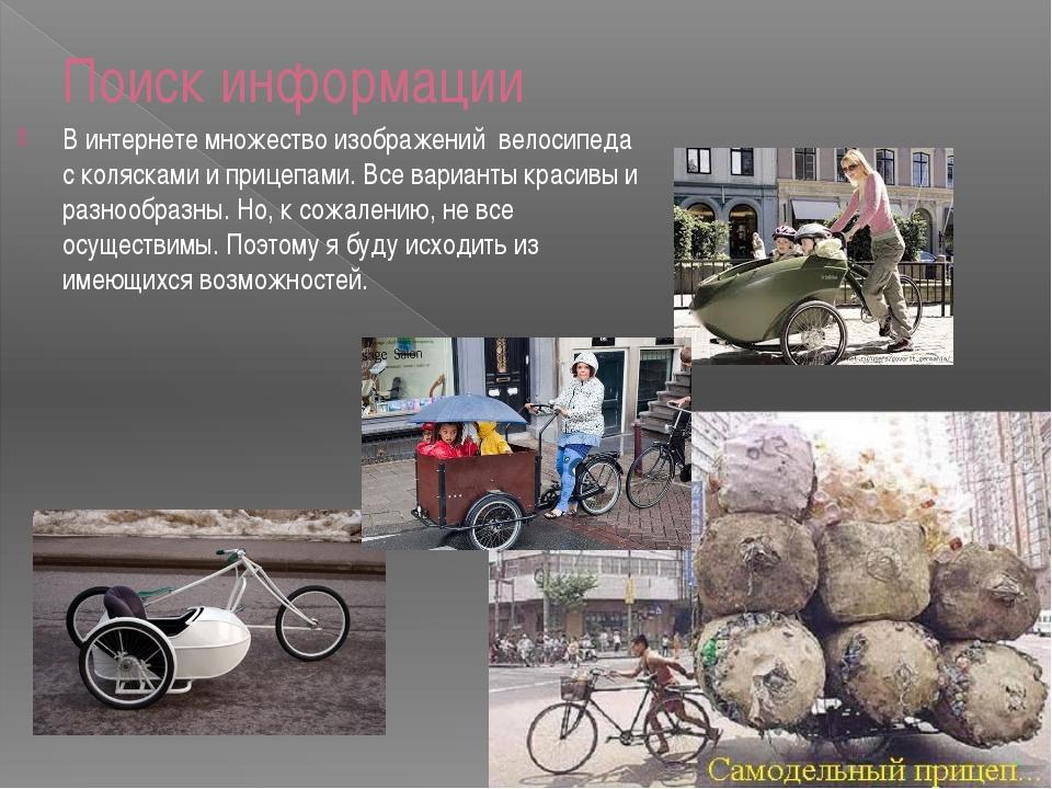 Поиск информации В интернете множество изображений велосипеда с колясками и п...