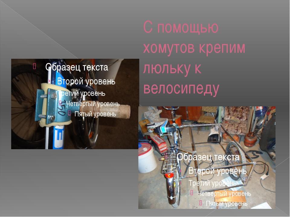 С помощью хомутов крепим люльку к велосипеду