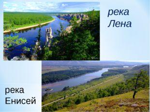 река Лена река Енисей