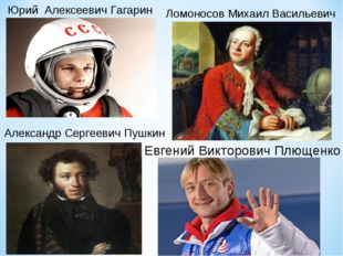 Юрий Алексеевич Гагарин Ломоносов Михаил Васильевич Александр Сергеевич Пушки
