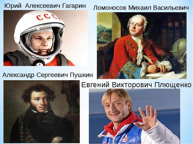 Юрий Алексеевич Гагарин Ломоносов Михаил Васильевич Александр Сергеевич Пушки...