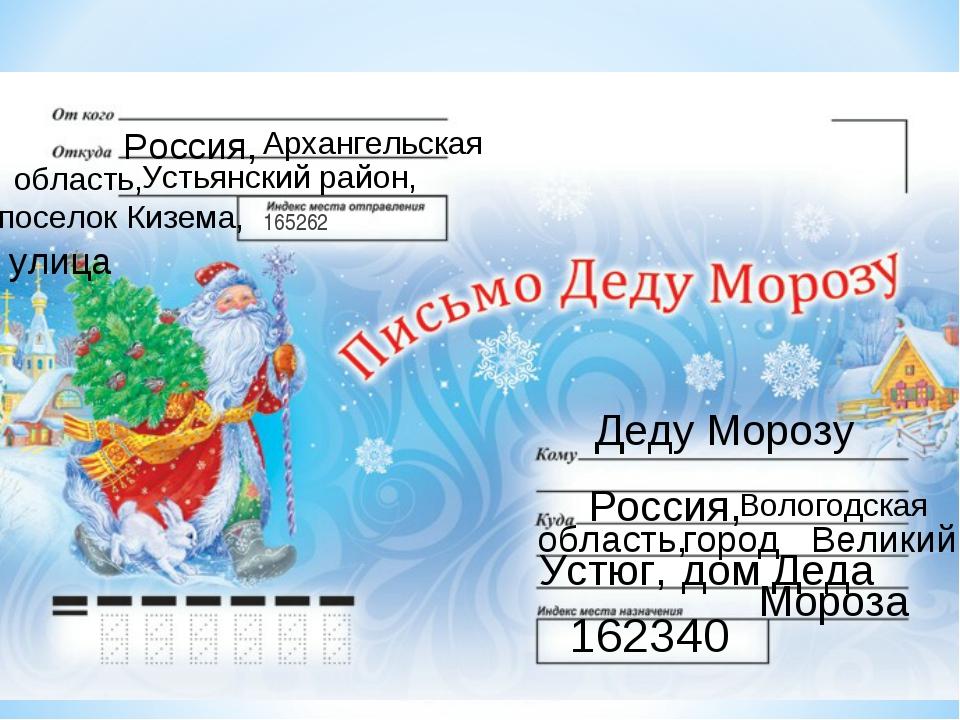 Деду Морозу Россия, Вологодская область, город Великий Устюг, дом Деда Мороза...