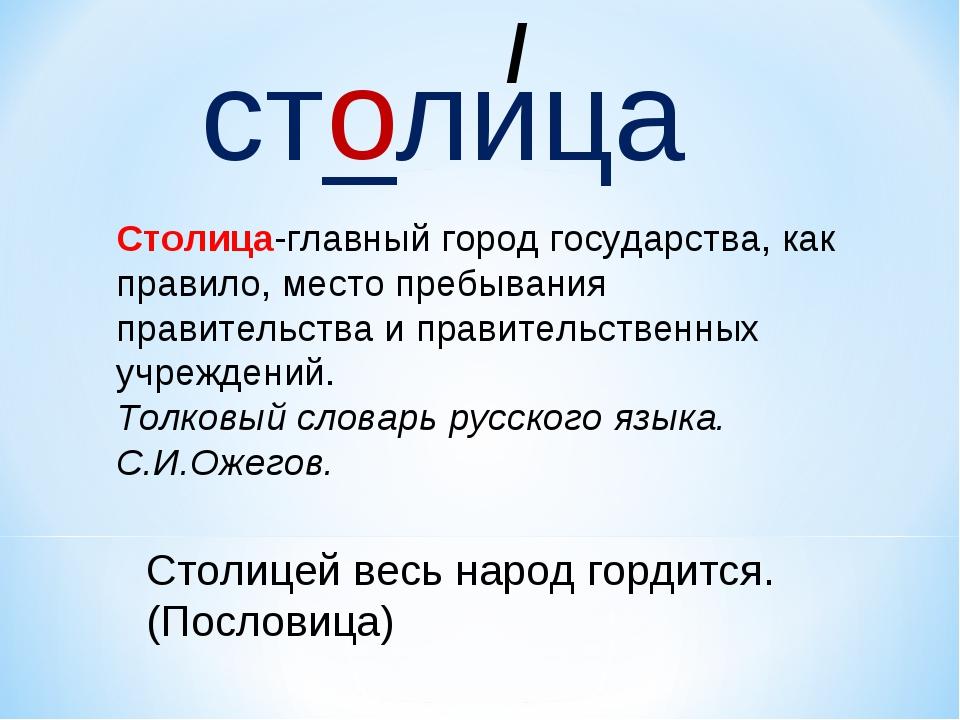 ст_лица о Столица-главный город государства, как правило, место пребывания пр...
