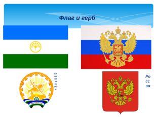 Флаг и герб Башкортостан Россия