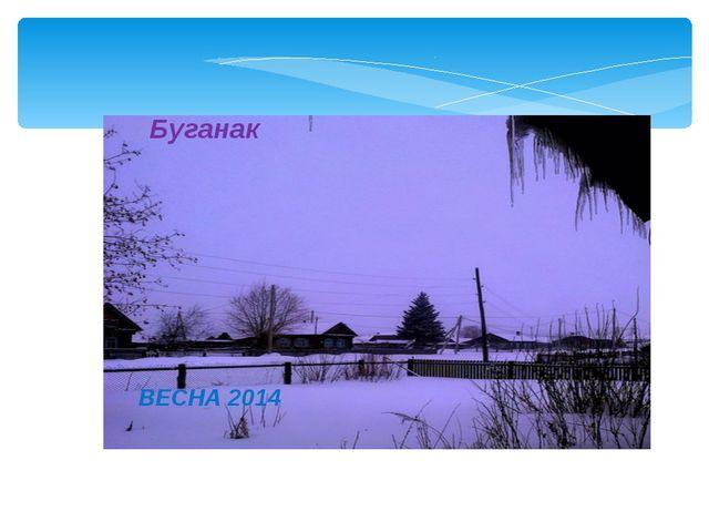 Буганак ВЕСНА 2014