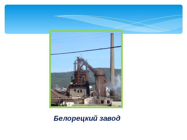 Белорецкий завод