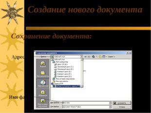 Создание нового документа Файл/ Создать/ Новый документ / Ок Сохранение докум