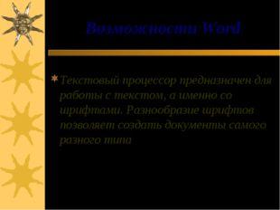 Возможности Word Текстовый процессор предназначен для работы с текстом, а име