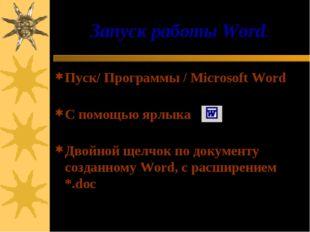 Запуск работы Word. Пуск/ Программы / Microsoft Word С помощью ярлыка Двойной