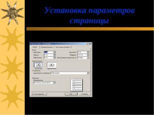 Установка параметров страницы Верхнее, Нижнее, Левое, Правое поля – расстояни