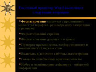 Текстовый процесор Word выполняет следующие операции: Форматирование символов